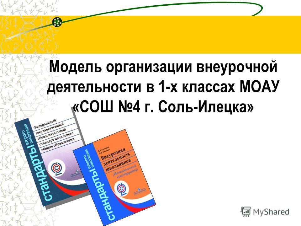 Модель организации внеурочной деятельности в 1-х классах МОАУ «СОШ 4 г. Соль-Илецка»