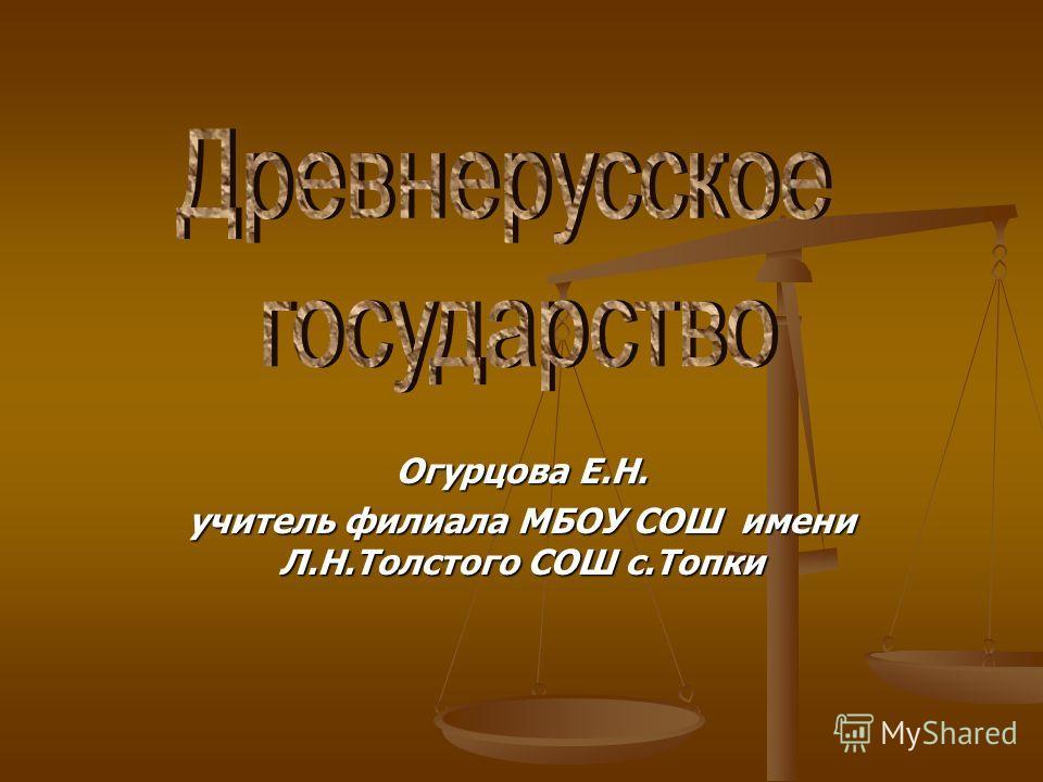 Огурцова Е.Н. учитель филиала МБОУ СОШ имени Л.Н.Толстого СОШ с.Топки