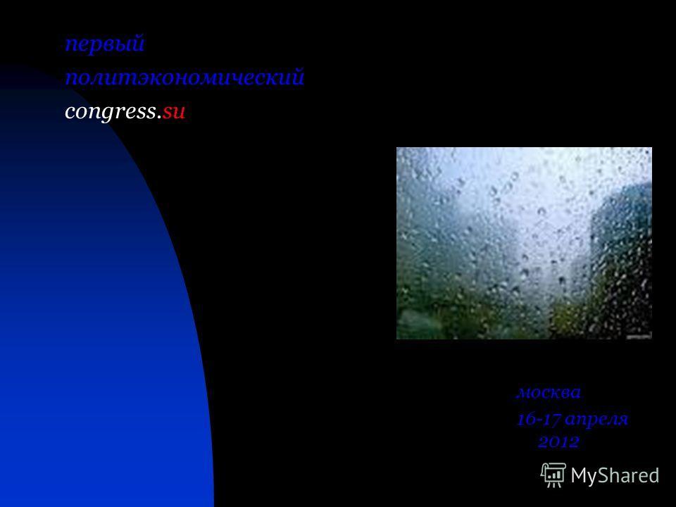 первый политэкономический congress.su москва 16-17 апреля 2012