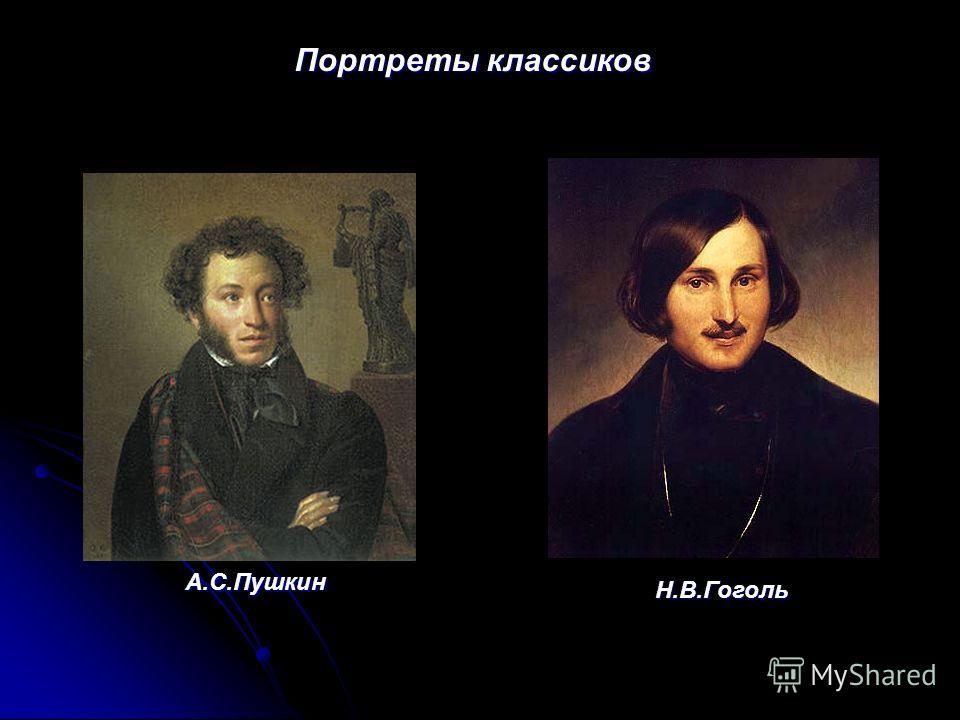 Портреты классиков Н.В.Гоголь А.С.Пушкин