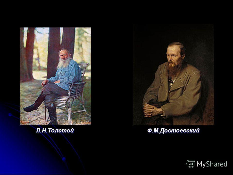 Л.Н.ТолстойФ.М.Достоевский
