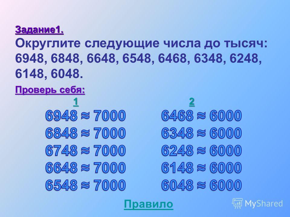 Задание1. Округлите следующие числа до тысяч: 6948, 6848, 6648, 6548, 6468, 6348, 6248, 6148, 6048. Правило