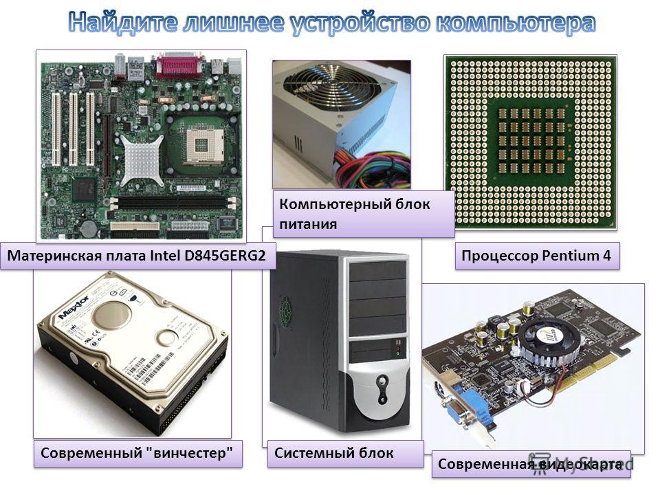 Современная видеокарта Системный блок Современный винчестер Процессор Pentium 4 Материнская плата Intel D845GERG2 Компьютерный блок питания