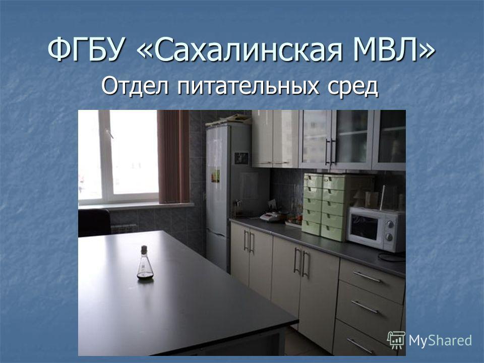 ФГБУ «Сахалинская МВЛ» Отдел питательных сред