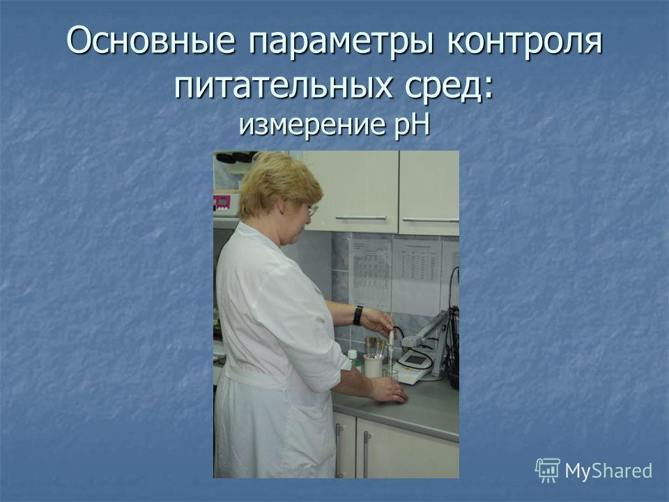 Основные параметры контроля питательных сред: измерение pH