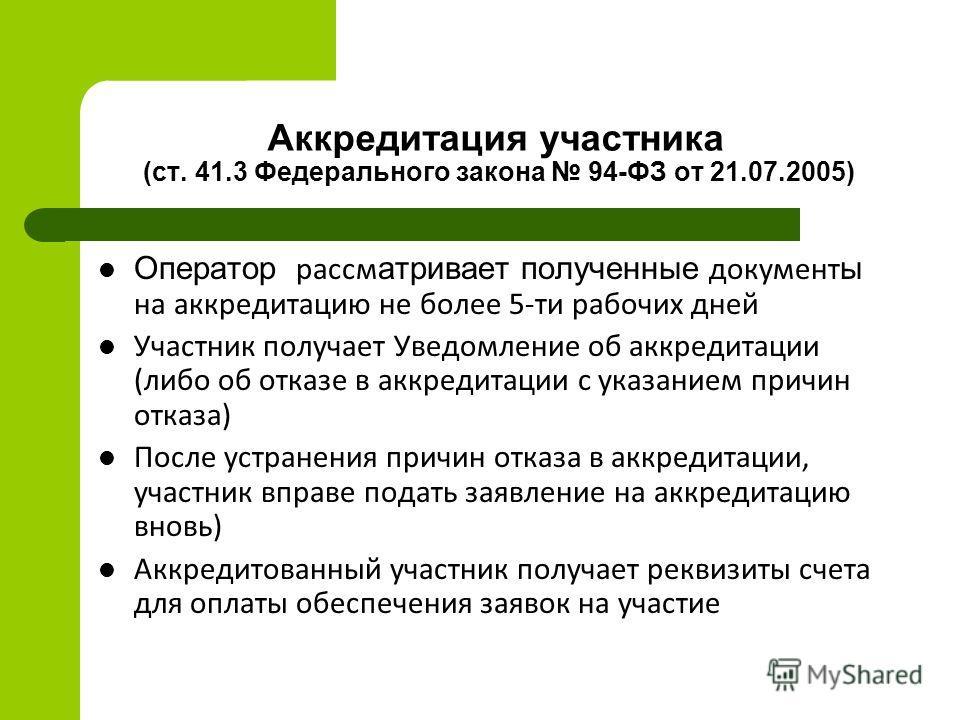 Порядок аккредитации размещен в «Библиотеке документов» на сайте zakazrf.ru Заполняет форму заявления на аккредитацию Заполняет заявление об открытии счета для осуществления операций по обеспечению заявок на участие в ОАЭФ Сканирует необходимые докум