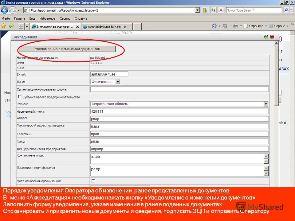 Аккредитация участника (ст. 41.3 Федерального закона 94-ФЗ от 21.07.2005) Аккредитация предоставляется сроком на три года Аккредитованный участник вправе принимать участие в любых аукционах, проводимых на zakazrf.ru Представленные в документах на акк
