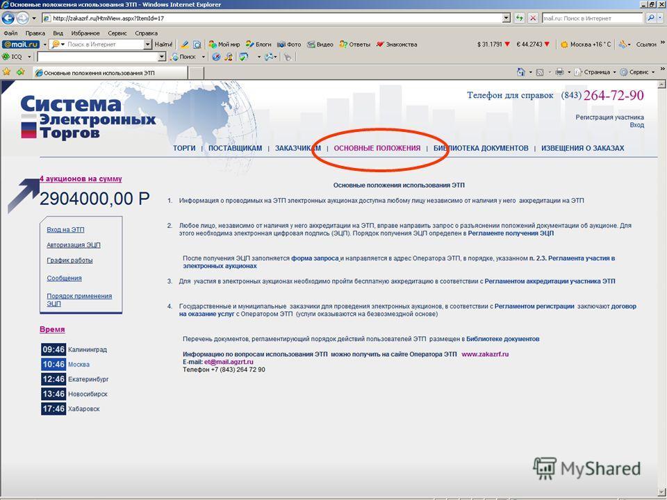 ГУП Агентство по госзаказу РТ Alsu@mail.agzrt.ru В разделе «Поставщикам» размещена краткая инструкция о последовательности действий участника по работе на площадке