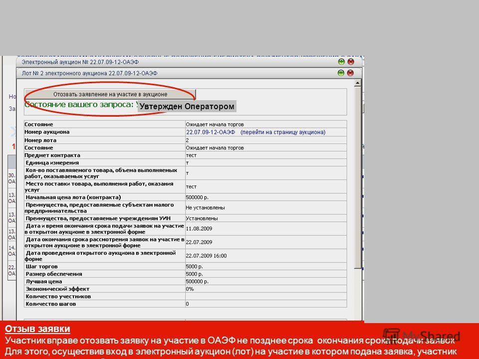 Порядок подачи заявок на участие в ОАЭФ (ст.41.8 Федерального закона 94-ФЗ от 21.07.2005) Оператор рассматривает заявку в течение одного часа с момента получения Оператор уведомляет участника: - о дате и времени регистрации заявки с присвоением поряд