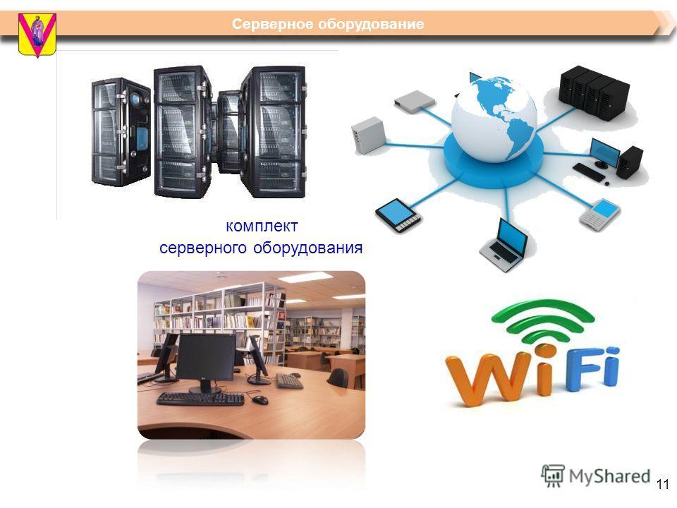 Серверное оборудование комплект серверного оборудования 11