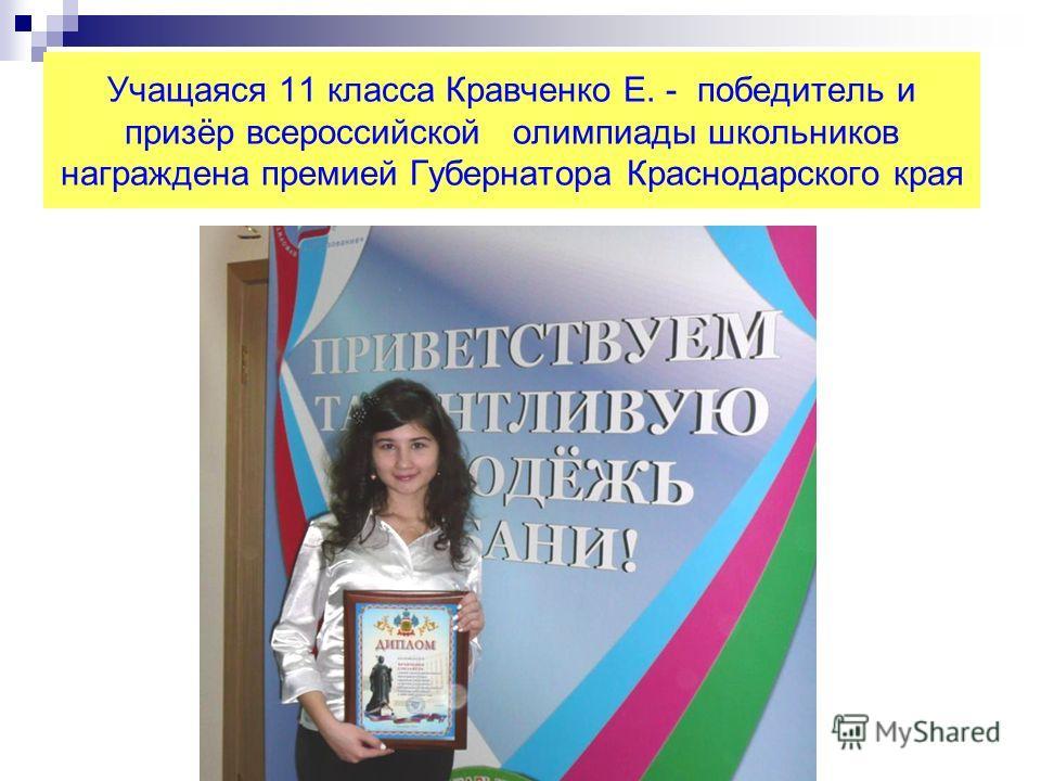 Учащаяся 11 класса Кравченко Е. - победитель и призёр всероссийской олимпиады школьников награждена премией Губернатора Краснодарского края