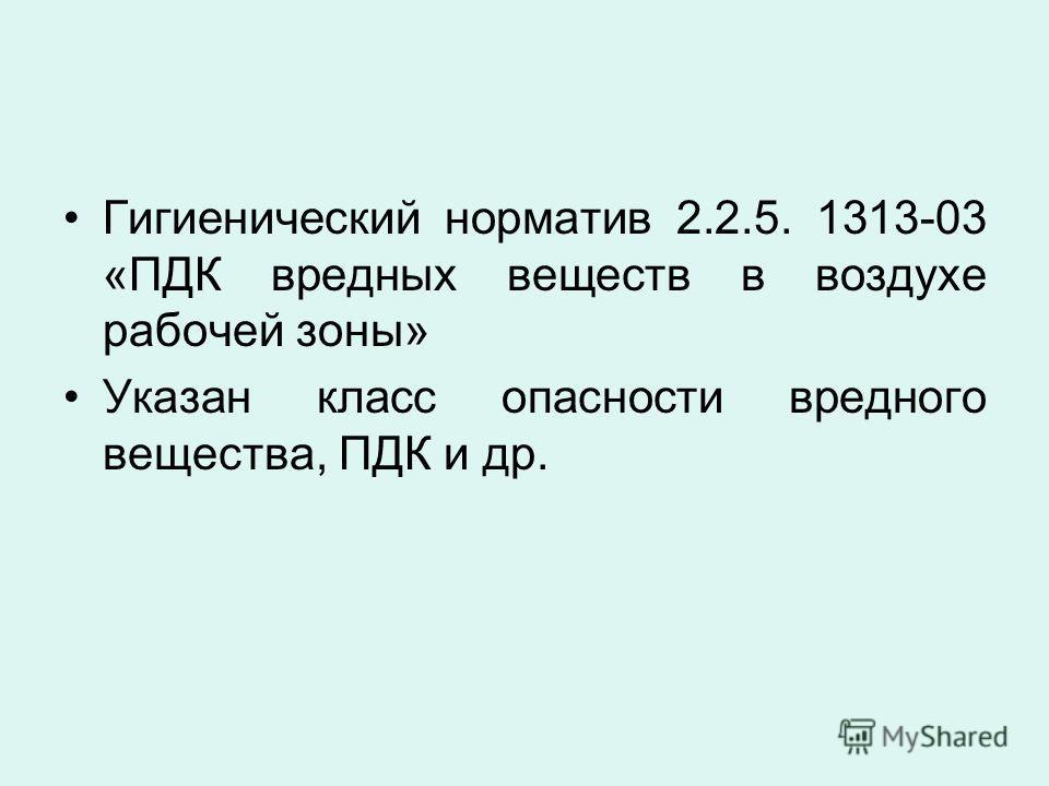 Гигиенический норматив 2.2.5. 1313-03 «ПДК вредных веществ в воздухе рабочей зоны» Указан класс опасности вредного вещества, ПДК и др.