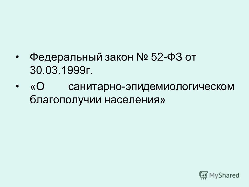 Федеральный закон 52-ФЗ от 30.03.1999г. «О санитарно-эпидемиологическом благополучии населения»
