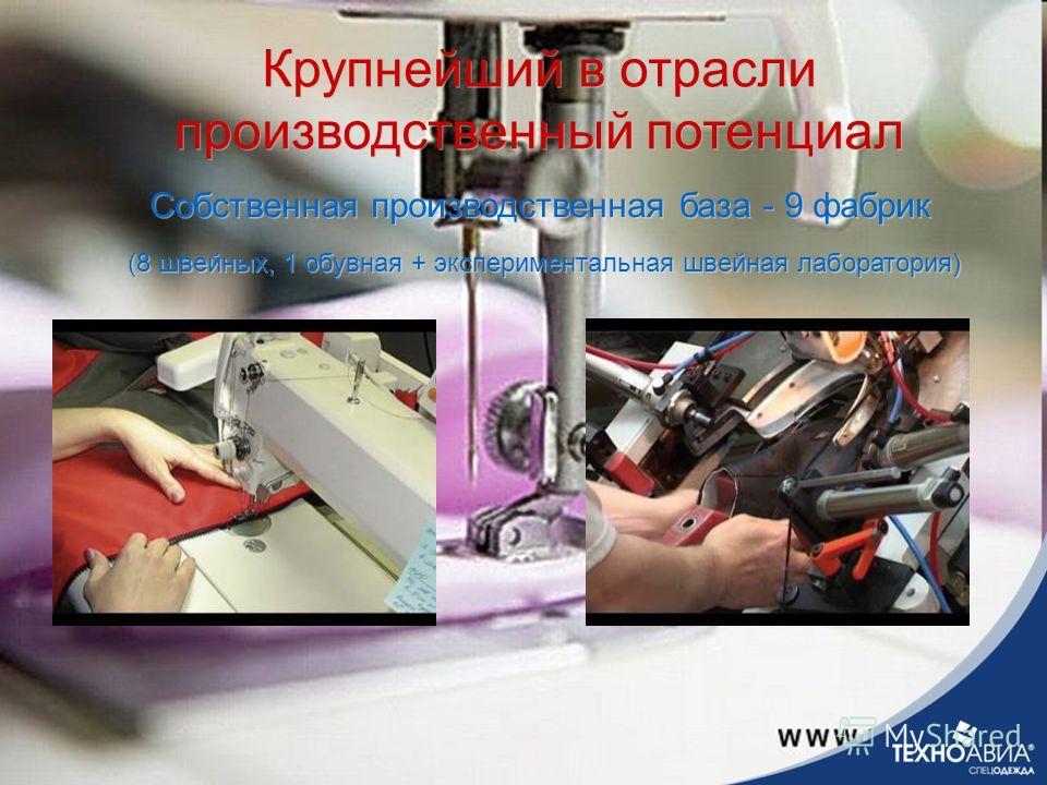Наш производственный потенциал Собственная производственная база - 9 фабрик (8 швейных, 1 обувная + экспериментальная швейная лаборатория) Собственная производственная база - 9 фабрик (8 швейных, 1 обувная + экспериментальная швейная лаборатория) Кру