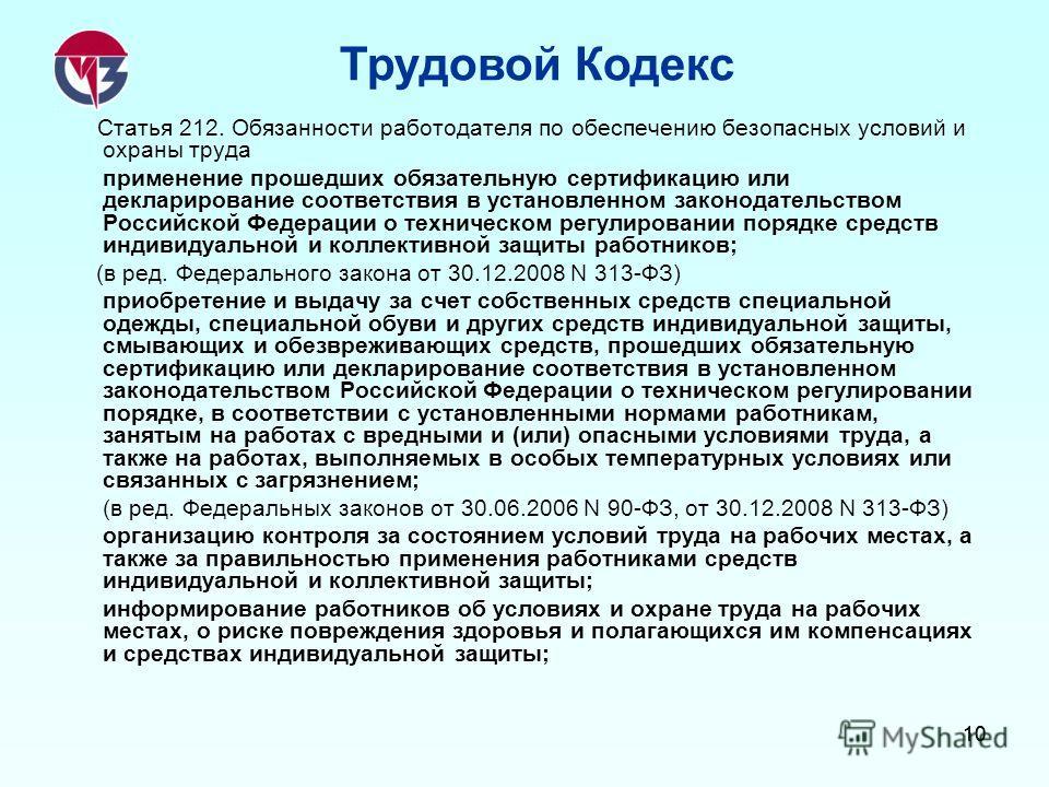 10 Статья 212. Обязанности работодателя по обеспечению безопасных условий и охраны труда применение прошедших обязательную сертификацию или декларирование соответствия в установленном законодательством Российской Федерации о техническом регулировании