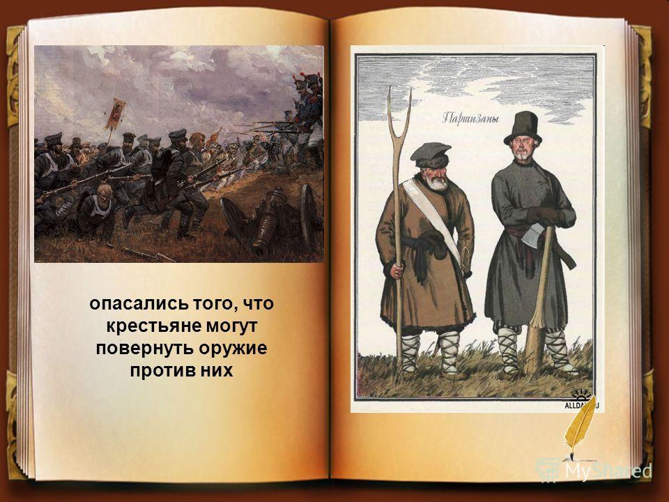 опасались того, что крестьяне могут повернуть оружие против них