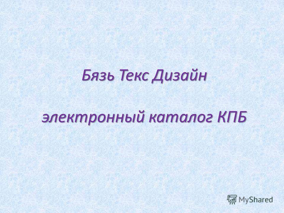 Бязь Текс Дизайн электронный каталог КПБ