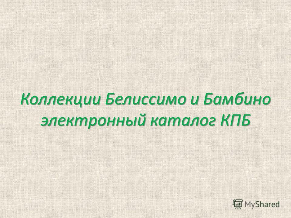 Коллекции Белиссимо и Бамбино электронный каталог КПБ