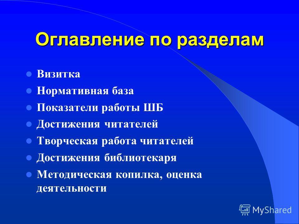 Электронная визитка Школьной библиотеки Мархинской СОШ 2