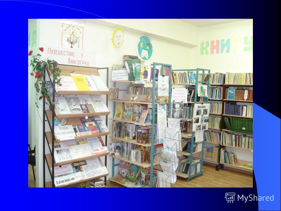МО Библиотекарей г.Якутска