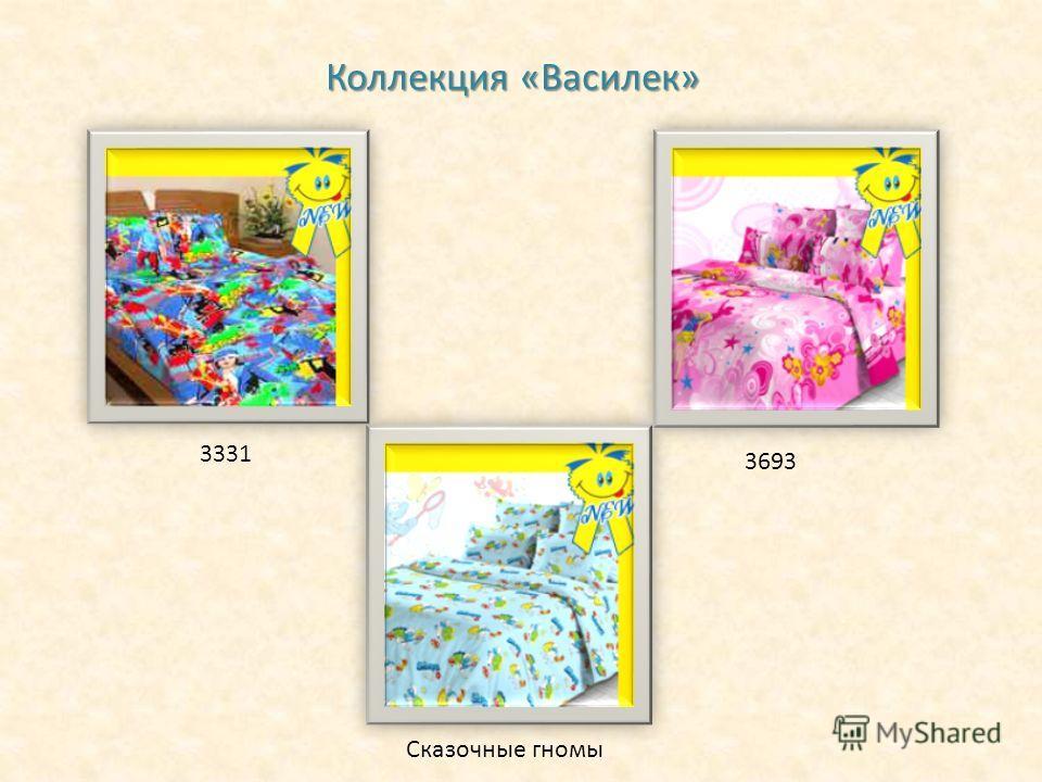 Сказочные гномы 3331 3693 Коллекция «Василек»