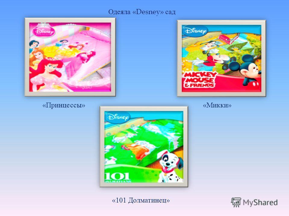 Одеяла «Desney» сад « Принцессы »« Микки » «101 Долматинец »