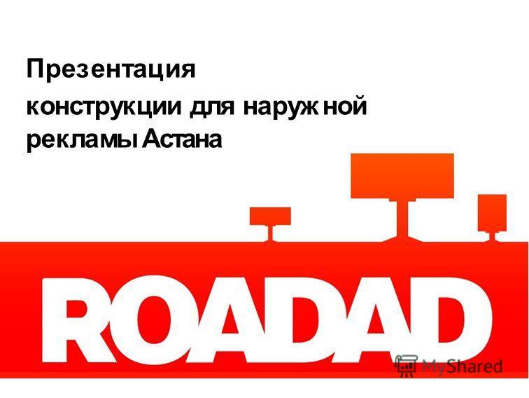 Презентация конструкции для наружной рекламы Астана