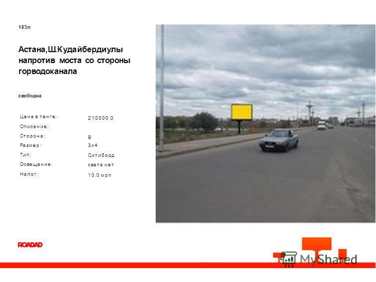 183п Астана,Ш.Кудайбердиулы напротив моста со стороны горводоканала свободнасвободна Цена в тенге: Описание: Сторона: Размер: Тип: Освещение: Налог: 210000.0 B 3x4 Ситиборд света нет 10.0 мрп