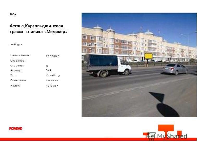 189п Астана,Кургальджинская трасса клиника «Медикер» свободна Цена в тенге: Описание: Сторона: Размер: Тип: Освещение: Налог: 288000.0 B 3x4 Ситиборд света нет 10.0 мрп