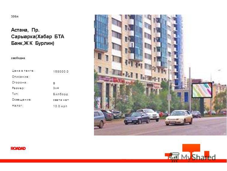 306п Астана, Пр. Сарыарка(Хабар БТА Банк,ЖК Бурлин) свободнасвободна Цена в тенге: Описание: Сторона: Размер: Тип: Освещение: Налог: 158000.0 B 3x4 Билборд света нет 10.0 мрп