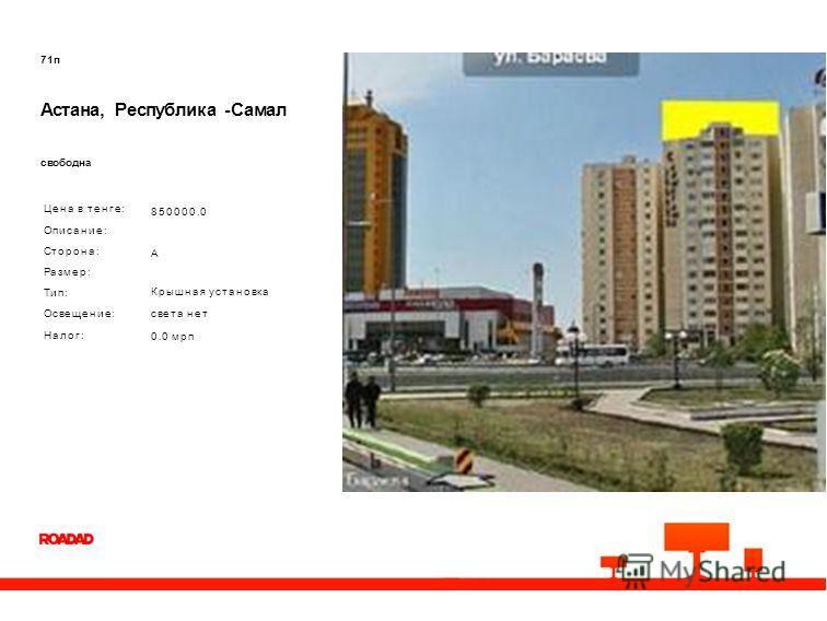71п Астана, Республика -Самал свободна Цена в тенге: Описание: Сторона: Размер: Тип: Освещение: Налог: 850000.0 A Крышная установка света нет 0.0 мрп