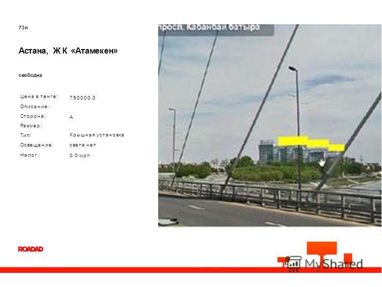 73п Астана, ЖК «Атамекен» свободна Цена в тенге: Описание: Сторона: Размер: Тип: Освещение: Налог: 750000.0 A Крышная установка света нет 0.0 мрп