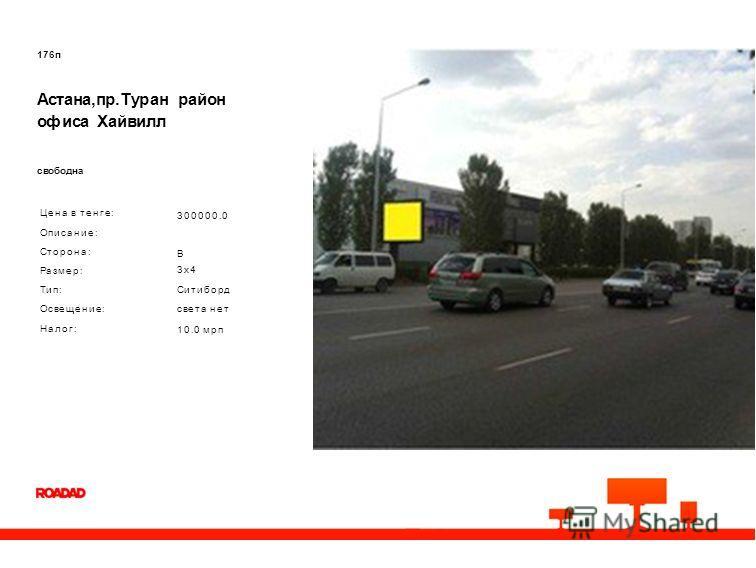 176п Астана,пр.Туран район офиса Хайвилл свободна Цена в тенге: Описание: Сторона: Размер: Тип: Освещение: Налог: 300000.0 B 3x4 Ситиборд света нет 10.0 мрп
