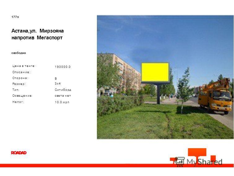 177п Астана,ул. Мирзояна напротив Мегаспорт свободна Цена в тенге: Описание: Сторона: Размер: Тип: Освещение: Налог: 190000.0 B 3x4 Ситиборд света нет 10.0 мрп