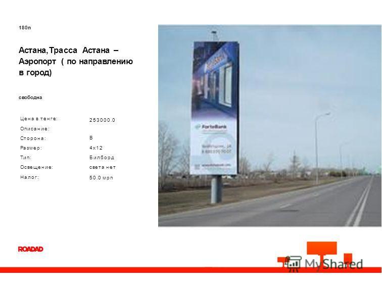 180п Астана,Трасса Астана – Аэропорт ( по направлению в город) свободнасвободна Цена в тенге: Описание: Сторона: Размер: Тип: Освещение: Налог: 253000.0 B 4x12 Билборд света нет 50.0 мрп