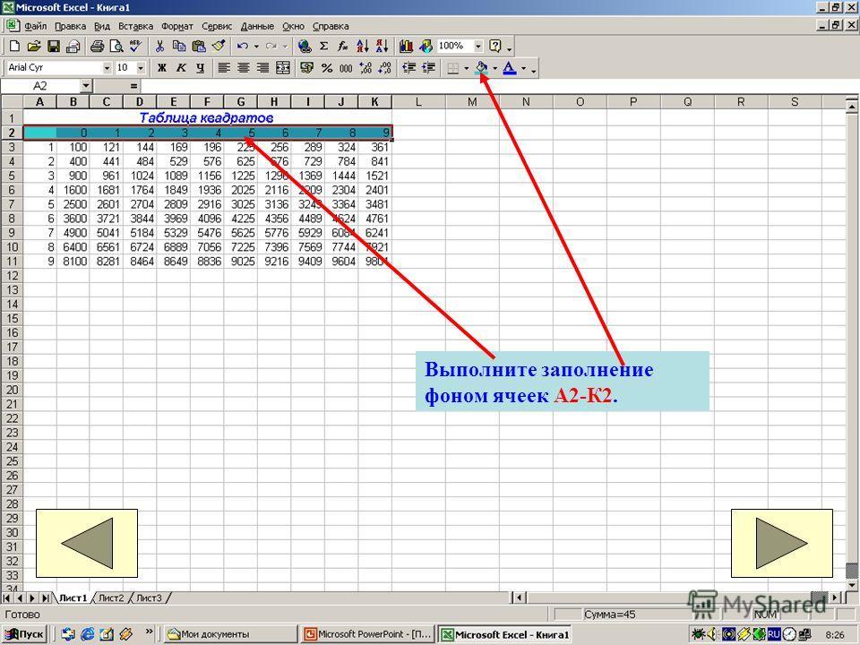 Выделите название таблицы и выберите:Цвет текста, размер шрифта, полужирный, курсив).