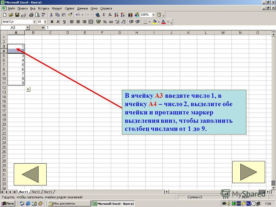 Цель работы: 1.Научиться применять абсолютные ссылки 2.Использовать автозаполнение 3.Вставлять функцию «Степень» при помощи Мастера Функций 4.Форматировать таблицу