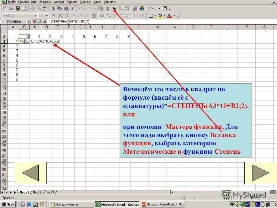 В ячейку В3 нужно поместить формулу, которая возводит в квадрат число, составленное из десятков, указанных в столбце А и единиц, соответствующих значению, размещённому в строке 2. Таким образом, само число, которое должно возводиться в квадрат в ячей