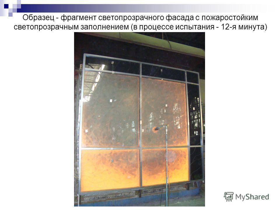 Образец - фрагмент светопрозрачного фасада с пожаростойким светопрозрачным заполнением (в процессе испытания - 12-я минута)