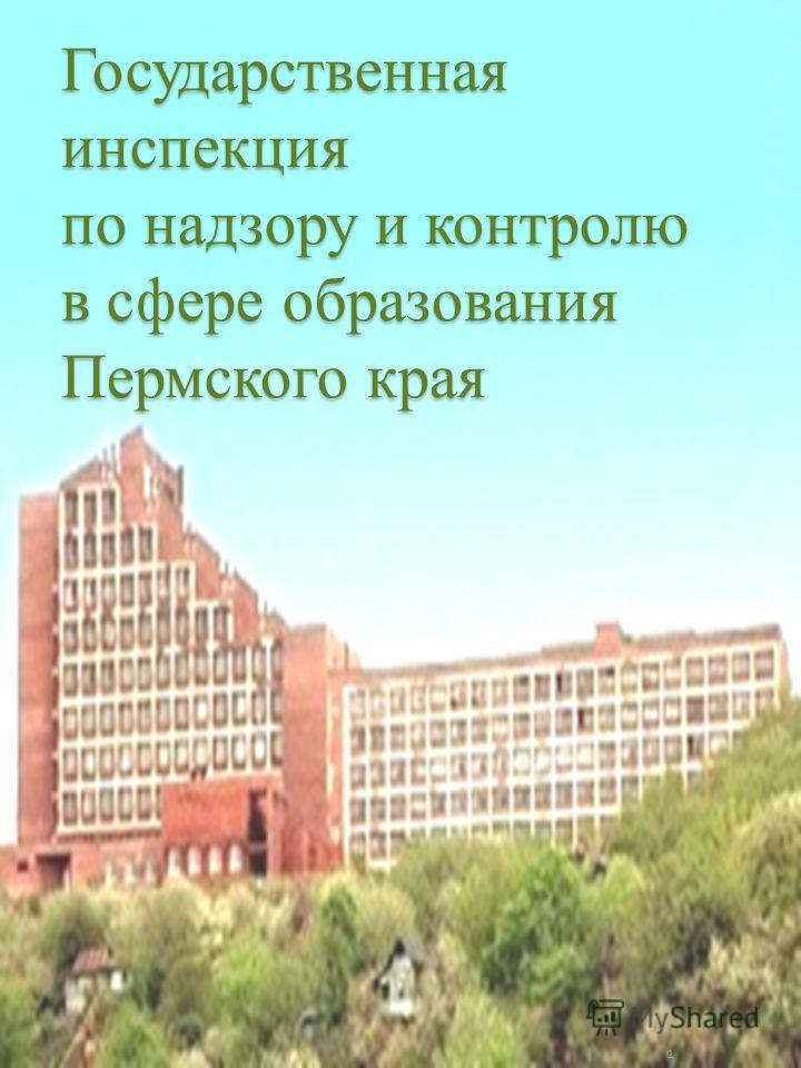 Государственная инспекция по надзору и контролю в сфере образования Пермского края 1