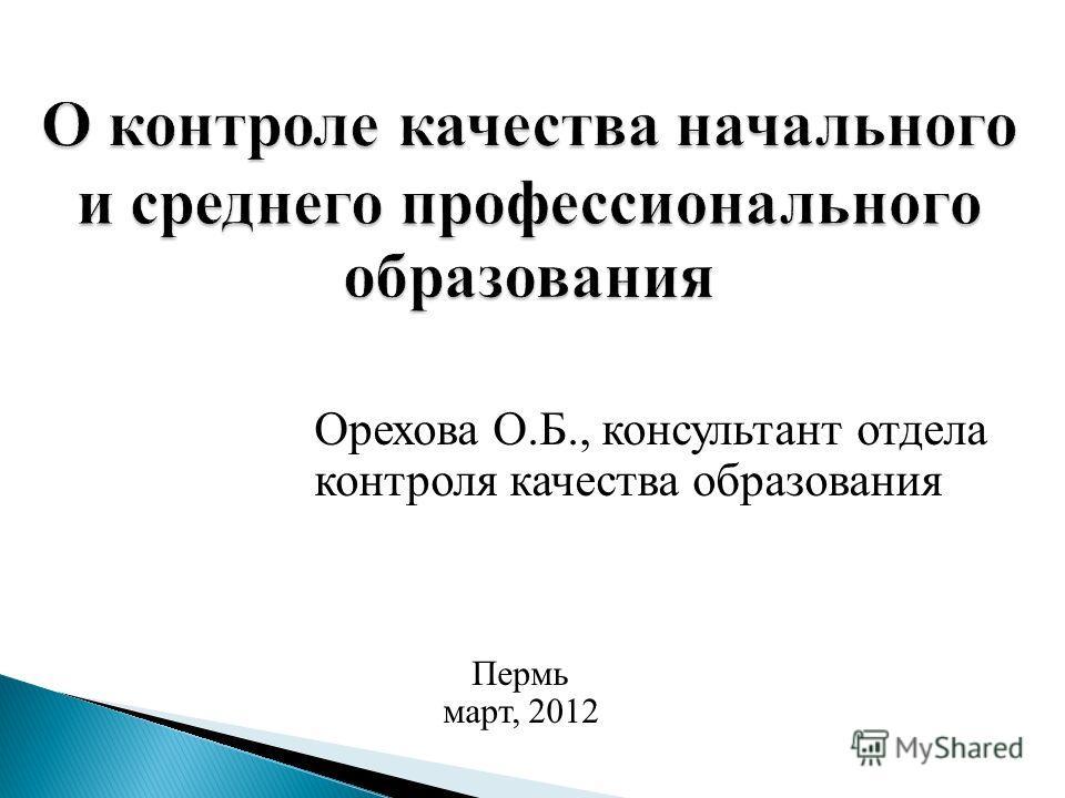 Орехова О.Б., консультант отдела контроля качества образования Пермь март, 2012