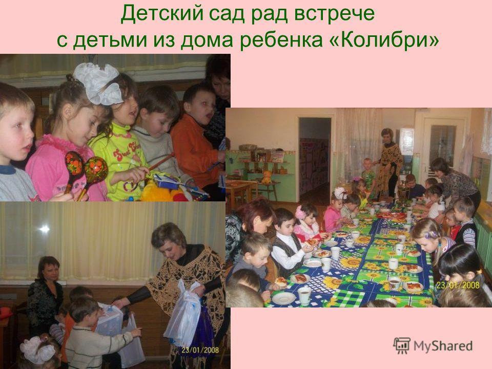 Детский сад рад встрече с детьми из дома ребенка «Колибри»