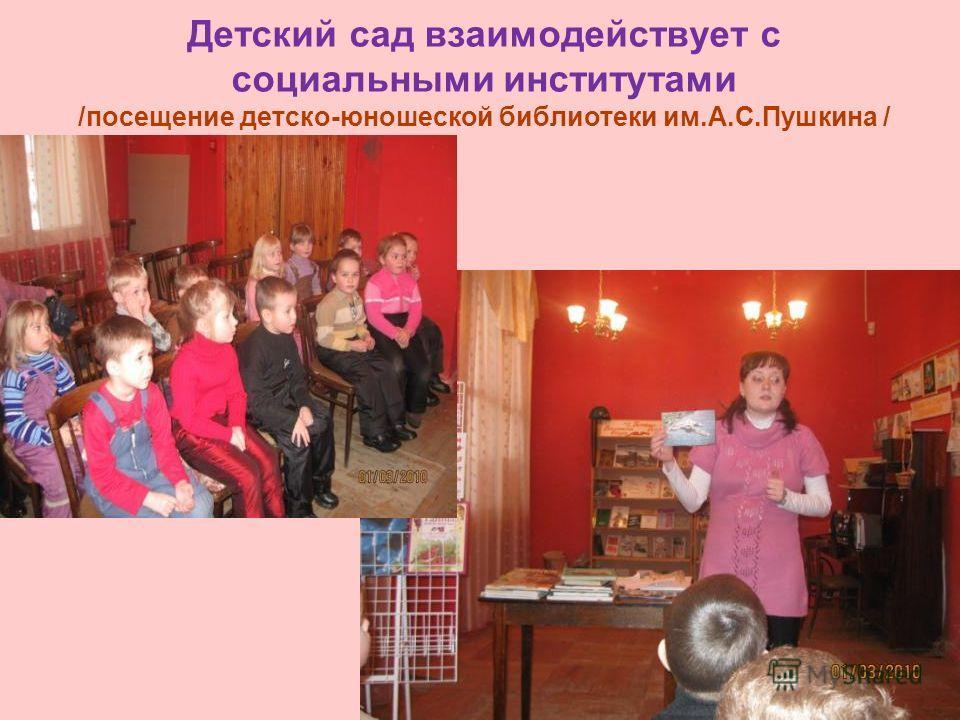 Детский сад взаимодействует с социальными институтами /посещение детско-юношеской библиотеки им.А.С.Пушкина /