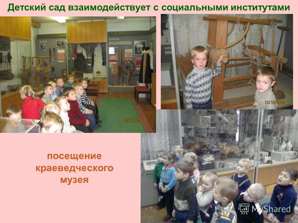 Детский сад взаимодействует с социальными институтами посещение краеведческого музея