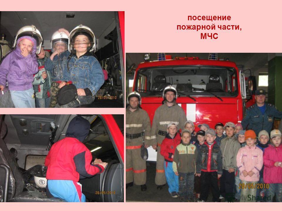 посещение пожарной части, МЧС