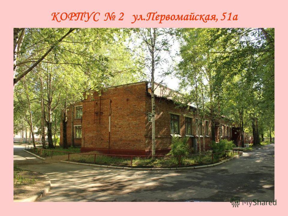 КОРПУС 2 ул.Первомайская, 51а