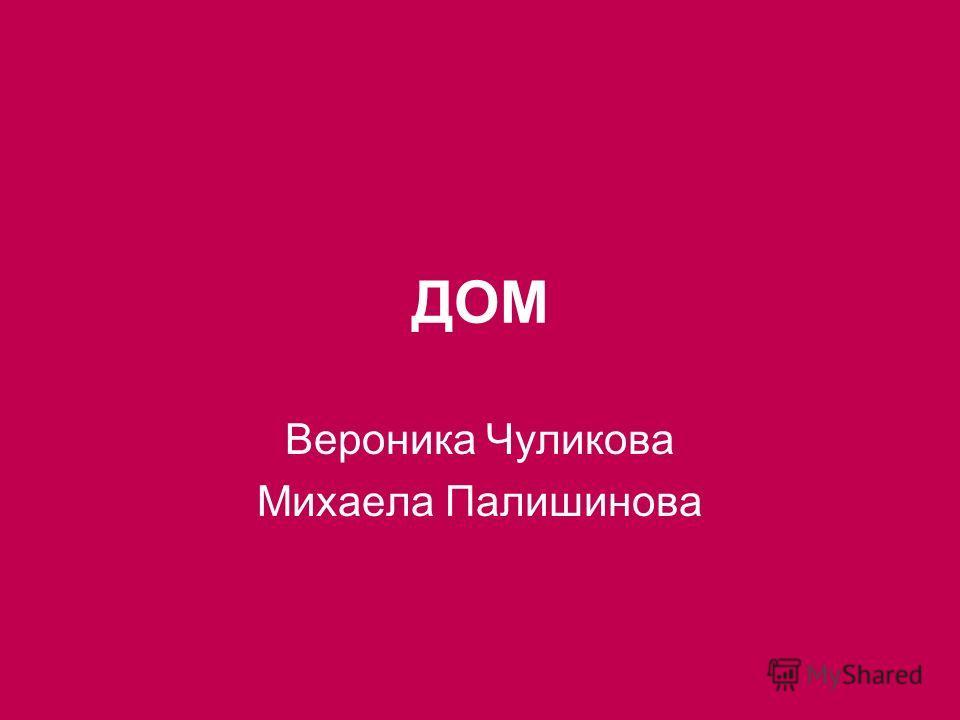 ДОМ Вероника Чуликова Михаела Палишинова
