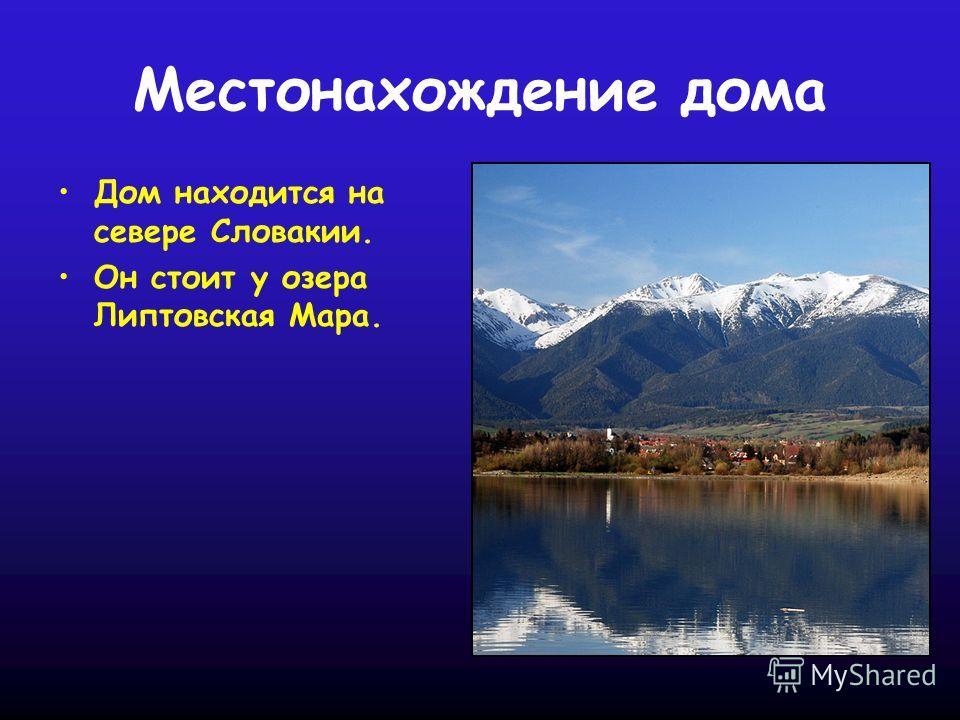 Местонахождение дома Дом находится на севере Словакии. Он стоит у озера Липтовская Мара.