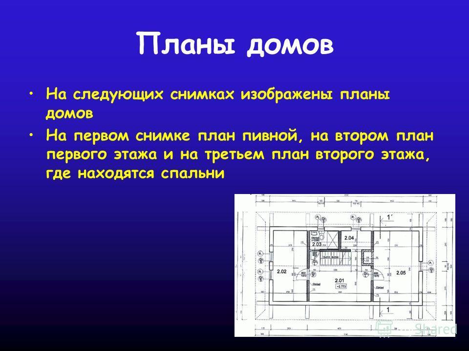 Планы домов На следующих снимках изображены планы домов На первом снимке план пивной, на втором план первого этажа и на третьем план второго этажа, где находятся спальни
