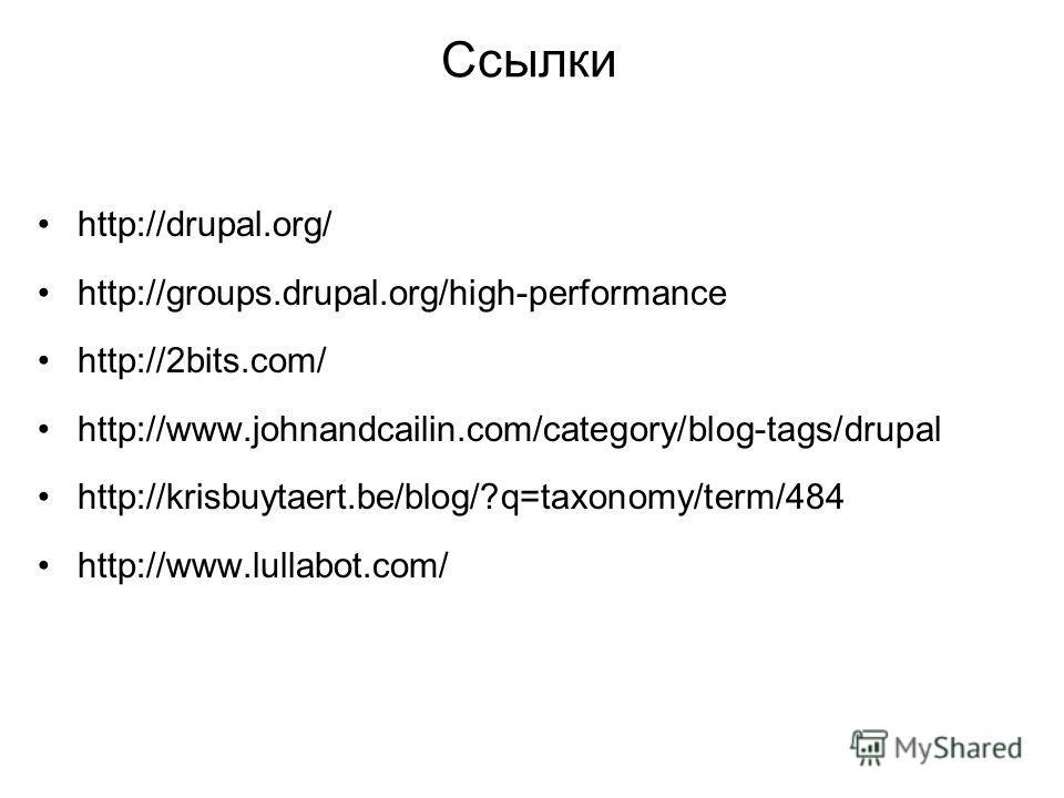 Ссылки http://drupal.org/ http://groups.drupal.org/high-performance http://2bits.com/ http://www.johnandcailin.com/category/blog-tags/drupal http://krisbuytaert.be/blog/?q=taxonomy/term/484 http://www.lullabot.com/